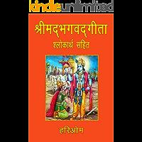 Shrimad Bhagwat Geeta: Shlokarth Sahit (Hindi Edition)