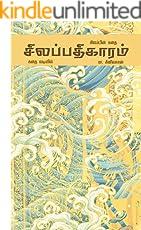 சிலம்பின் கதை: சிலப்பதிகாரம் - கதை வடிவில் (Tamil Edition)