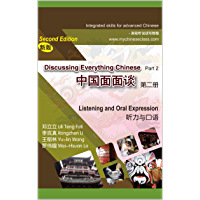 Discussing Everything Chinese Part 2- Listening and Oral Expression (English Edition)