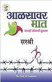 Aalasavar Maat (Marathi): Utsahi Jeevanachi Suruvat (Marathi Edition)