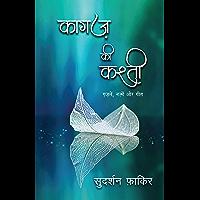 Kagaz ki Kashti (Hindi Edition)