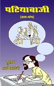 Patiyabaji (Hindi Edition)