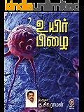 Uyirpizhai (Tamil Edition)