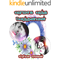 varamaha vantha vendhanavan (Tamil Edition)