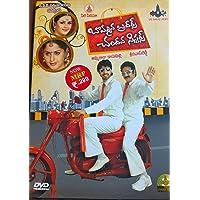 Bommana Brothers Chandana Sisters Full Movie Telugu DVD +Free CD
