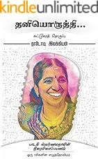 Thaniyoruththi: தனியொருத்தி - பாடகி ஸ்வர்ணலதாவின் திரையிசைப் பயணம்