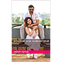 காவலன் என் கண்ணாளன் (Tamil Edition)