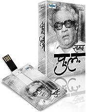 Music Card: Samagra Pu La Deshpande (320 kbps MP3 Audio) (4 GB)