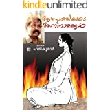 Asaktiyude Agninalangal: Novel (Malayalam Edition)