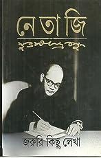 Jaruri Kichhu Lekha