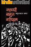 Nachyo Bahut Gopal (Hindi)