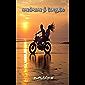 எனக்கென நீ போதுமே (நாவல்) (Tamil Edition)