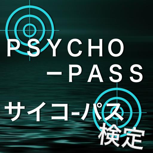 PSYCHO-PASS サイコーパス検定