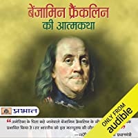 Benjamin Franklin Ki Atmakatha (Hindi Edition)