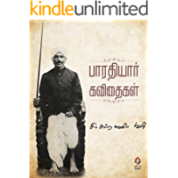 Bharathiyar Kavithaigal  (Tamil)