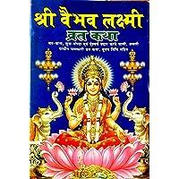 Vaibhav Lakshmi / Laxmi Vrat Katha (Set of 12 Books) [Paperback]
