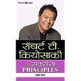 Robert Toru Kiyosaki ke Success PRINCIPLES (Hindi Edition)