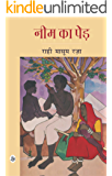 Neem Ka Ped (Hindi Edition)