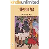 Neem Ka Ped (Hindi Edition)