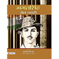 Bhagat Singh Jail Diary: A Greatest Revolutionary who Inspired Millions.