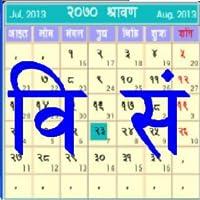 BS Calendar / Nepali Calendar / Nepali Patro / नेपाली पात्रो