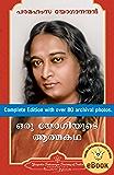 Autobiography of a Yogi (Malayalam) (Malayalam Edition)
