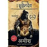 Bharat ka Rakshak Maharaja Suheldev (Bharat Gaatha) (Hindi Edition)