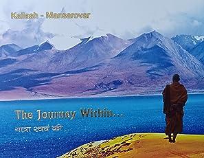 Kailash - Mansarovar : The Journey Within कैलाश - मानसरोवर :यात्रा स्वयं की