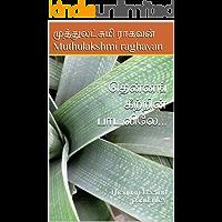 தென்னங் கீற்றின் பாடலிலே...: Thennan keetrin paadaliley (Tamil Edition)