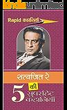 Satyajeet Ray Ki Paanch Superhit Kahaniyan (5 Superhit Kahaniyan (Stories)) (Hindi Edition)