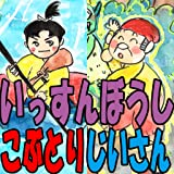 Write&Sing Japanese Folk Tales 7  The Inch-High Samurai and  The Old Man with a Wen