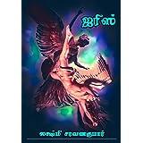 ஐரிஸ்: IRIS (Tamil Edition)