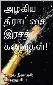 அழகிய திராட்சை இரசக் கனவுகள்! (Tamil Edition)