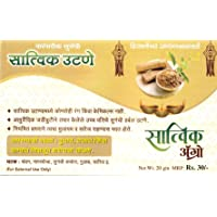 Satvik Agro Diwali Utane, Satvik Utane 100% Natural, Pure, Herbal Ubtan, Ayurvedic Scrub, Chandan Ubtan, Ancient Vedic…