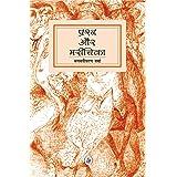 Prashna Aur Marichika