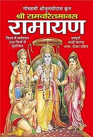Ramcharit Mana-Ramayan (Hindi Edition)