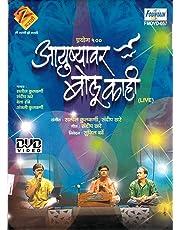 Ayushyavar Bolu Kahi - Live