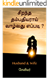 Secrets of Happy Marriage (TAMIL): Husband & Wife (Family Book 1) (Tamil Edition)