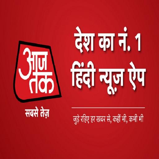 Aaj Tak - Smart TV App