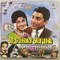 Dheiva Cheyal (Movie VCD)
