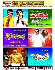 Moratudu Naa Mogudu, Khaidi Annaya, Jenda Telugu DVD 3-in-1 Movies with Digital Sound Compatibility