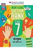 Oswaal NCERT & CBSE Question Bank Class 7 Sanskrit Book (For March 2021 Exam)
