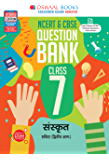 Oswaal NCERT & CBSE Question Bank Class 7, Sanskrit (For 2021 Exam) (Hindi Edition)