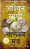 Chanakya Mantra: Chanakya Chant