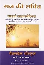 Mann Ki Shakti (Psycho Cybernetics)   (Hindi)