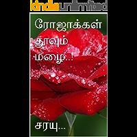 ரோஜாக்கள் தூவும் மழை..! (Tamil Edition)
