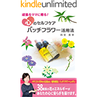 Bach Flower Remedy:A Handbook for working Mother with Young Children: 38shuruinohananoenerugigaanatanokokorowoiyashimasu…