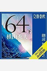 64(ロクヨン)下 Audible Audiolibro