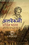 Alberuni Varnit Bharat ; अलबेरूनी वर्णित भारत (ग्यारहवी शती के भारतीय धर्म, दर्शन, साहित्य, भूगोल, खगोल-शास्त्र, गणित…