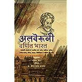 Alberuni Varnit Bharat ; अलबेरूनी वर्णित भारत (ग्यारहवी शती के भारतीय धर्म, दर्शन, साहित्य, भूगोल, खगोल-शास्त्र, गणित, कानून,